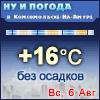 Ну и погода в Комсомольске-на-Амуре - Поминутный прогноз погоды